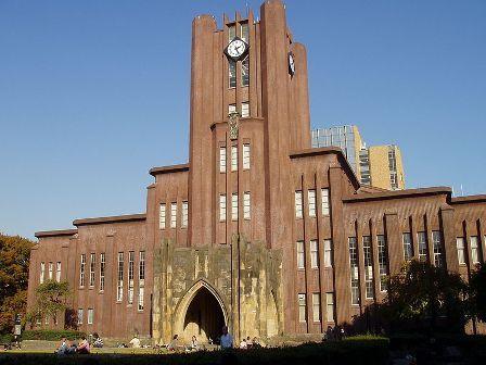 La universidad de Tokyo